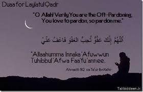 surah qadr with english translation - Google Search
