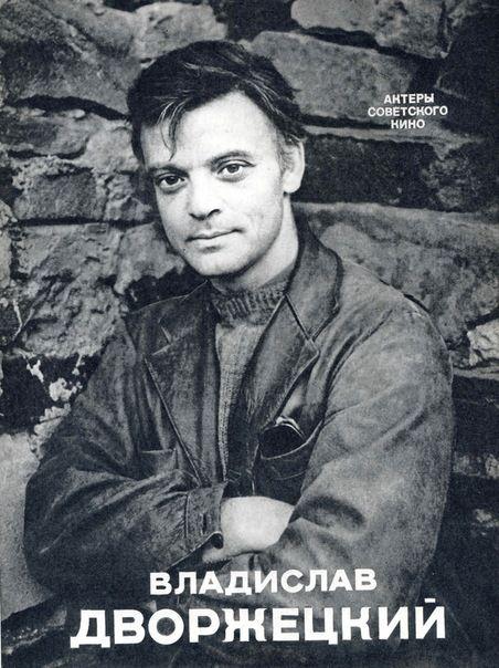 Владисла́в Ва́цлавович Дворже́цкий (1939 — 1978) — советский актёр театра и кино.
