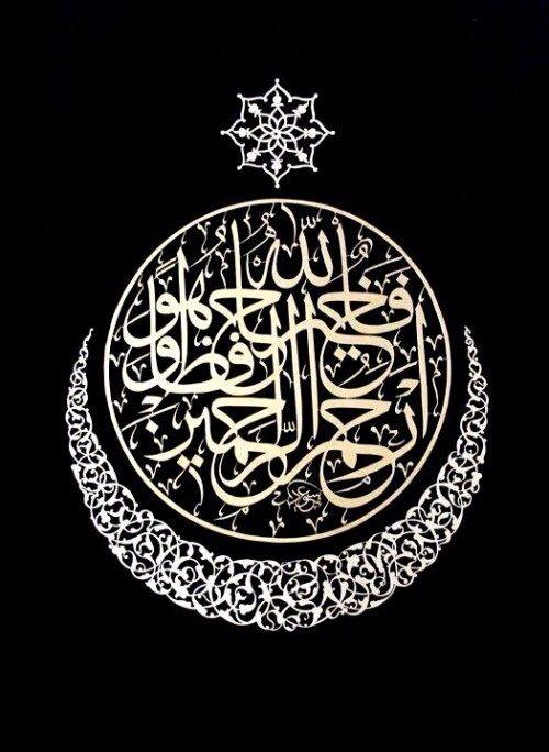 خط عربي   فالله خيرٌ حافظًا وهو أرحم الرحمين