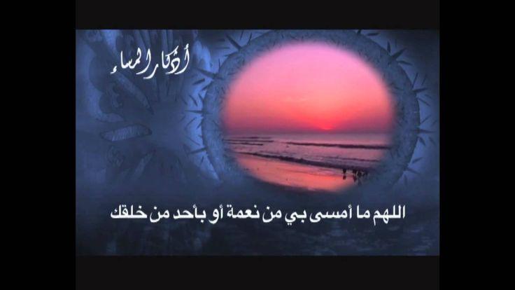 أذكار المساء كاملة - مشاري العفاسي - صفا HD