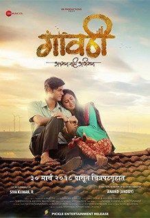 Gavthi Marathi Movie  Movies Free Full Movies Download Watches Online Watch Video