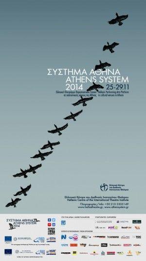ΣΥΣΤΗΜΑ ΑΘΗΝΑ / ATHENS SYSTEM 2014 Ελληνική Πλατφόρμα Παραστατικών Τεχνών 25 – 29 Νοεμβρίου 2014