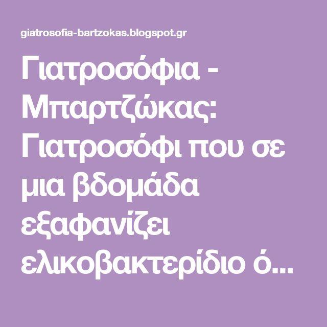 Γιατροσόφια - Μπαρτζώκας: Γιατροσόφι που σε μια βδομάδα εξαφανίζει ελικοβακτερίδιο όπου και αν βρίσκετε