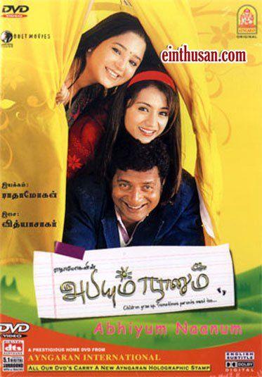Abhiyum Naanum Tamil Movie Online - Prakash Raj, Trisha, Prithviraj and Ganesh. Directed by Radha Mohan. Music by Vidyasagar. 2008 [U]