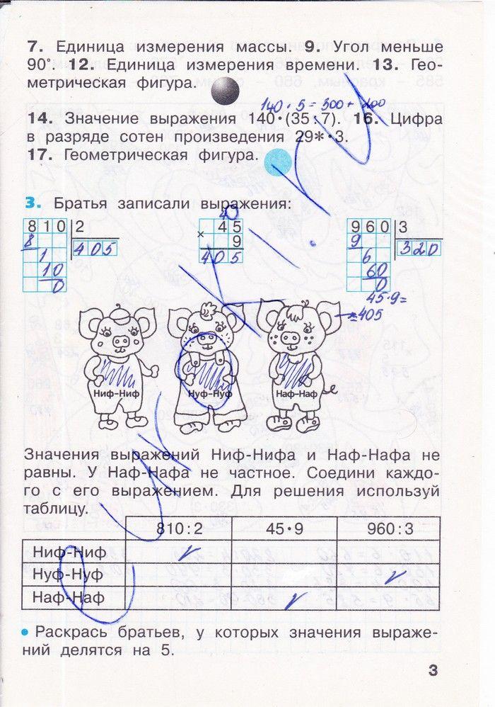 решебник информатике 3 класс