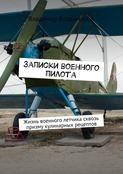 Электронная книга «Записки военного пилота. Жизнь военного летчика сквозь призму кулинарных рецептов»
