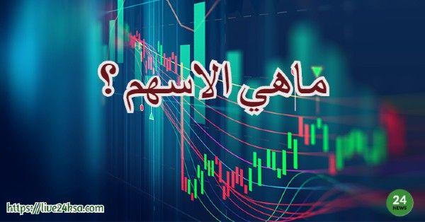 ماهي الاسهم وما هي طريقة الاستثمار في الاسهم السعودية Neon Signs Blog Posts Post