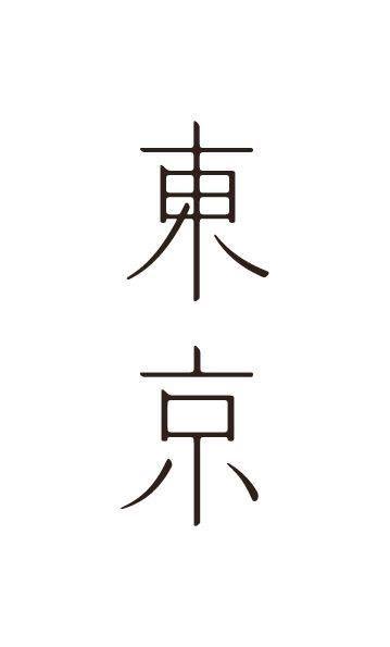 《日本平面設計師 三重野龍 字體設計作品 》 MIENO RYU 出生於1988年,2011年從京都精華大學畢業。