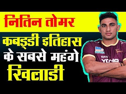 Nitin Tomar is a experienced Indian kabaddi player. He leads UP Yoddha franchise in the Pro Kabaddi League Period 5 and is a player of …