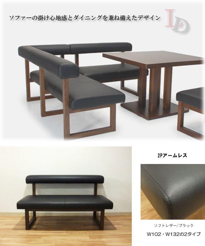 【楽天市場】ソファーのくつろぎ感とダイニングの機能を兼ね備えた国産・日本製LD背付きベンチ・2Pソファー2人掛け椅子天然木無垢材フレーム・ソフトレザー張りでお手入れかんたん座面(レザー)のカラーが選べますコーナータイプ:家具の のぐち J-select
