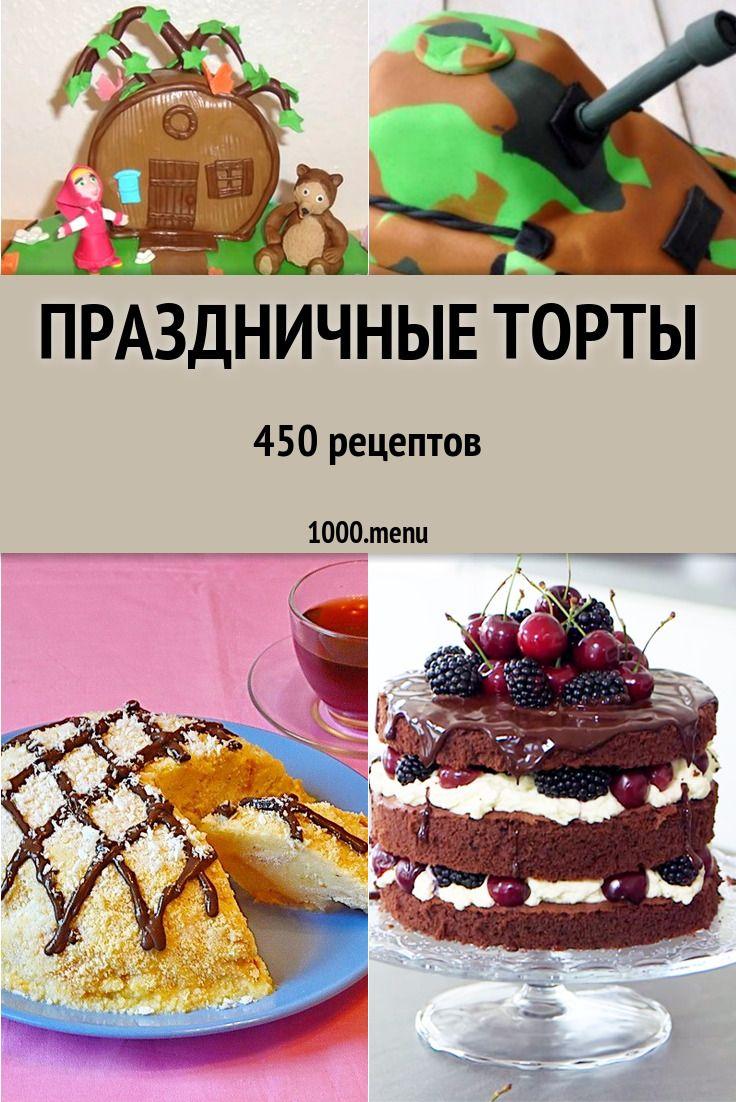 Торты праздничные рецепты простые — pic 10