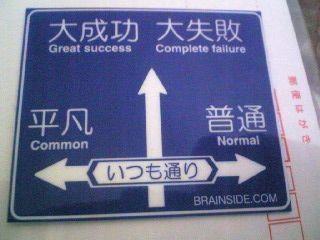 大成功or大失敗