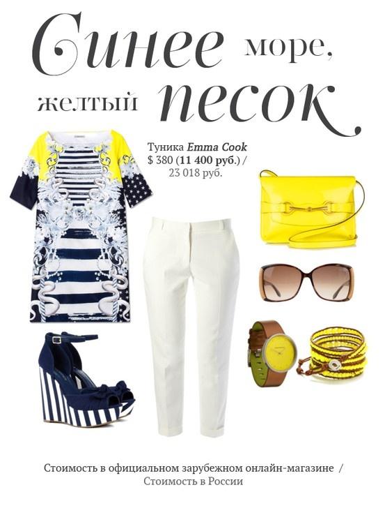 Акцентный желтый цвет, разноразмерные бело-синие полосы, абстрактный принт… эта туника Emma Cook кажется нам очень модной и очень летней.  Подробнее на www.sibaritka.com.