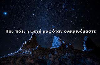 Έχετε ποτέ αναρωτηθεί πόσο σημαντικά είναι τα όνειρά σας;   Ενώ κάποιοι άνθρωποι θεωρούν τα όνειρά τους απλά ως κάτι τρελό που συμβαίνει ...