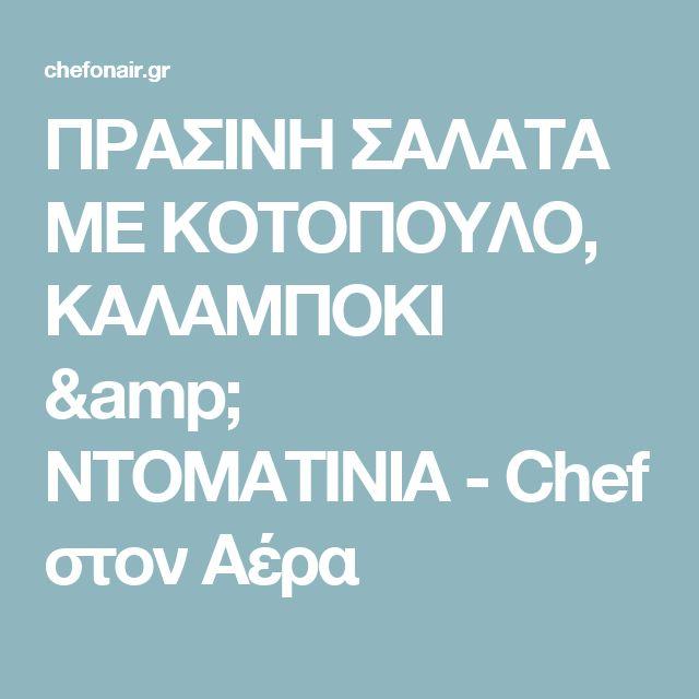ΠΡΑΣΙΝΗ ΣΑΛΑΤΑ ΜΕ ΚΟΤΟΠΟΥΛΟ, ΚΑΛΑΜΠΟΚΙ & ΝΤΟΜΑΤΙΝΙΑ - Chef στον Αέρα