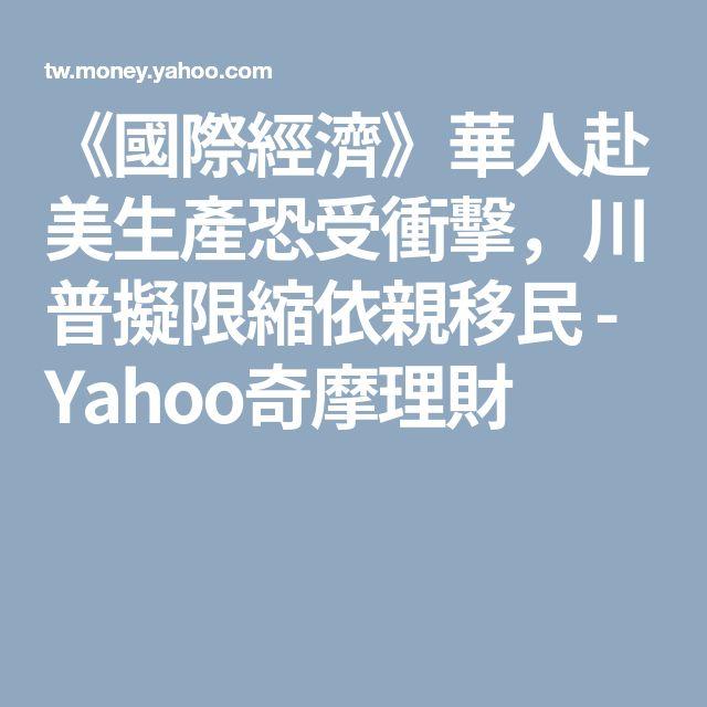 《國際經濟》華人赴美生產恐受衝擊,川普擬限縮依親移民 - Yahoo奇摩理財