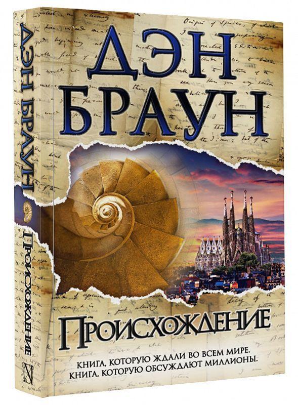 Книга Дэна Брауна  -  Происхождение