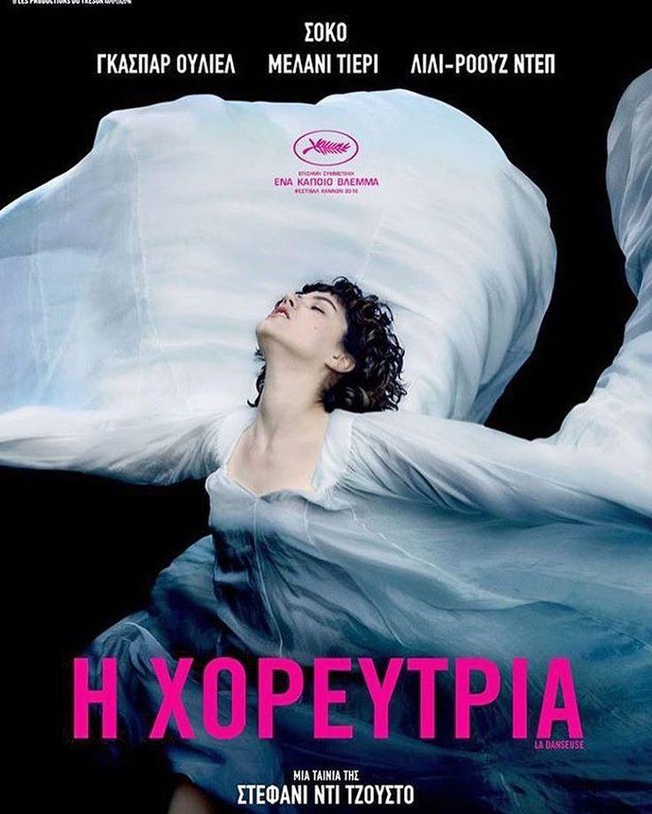 """🎬 Η #matfashion σας πάει στις καλύτερες κινηματογραφικές πρεμιέρες, παρουσιάζοντας την ταινία «Η ΧΟΡΕΥΤΡΙΑ», την αληθινή ιστορία που μάγεψε το φεστιβάλ Καννών. Η avant-première της ταινίας θα πραγματοποιηθεί την Τρίτη 27 Δεκεμβρίου και ώρα 10μμ στον κινηματογράφο """"Νιρβάνα Cinemax"""" (Λ. Αλεξάνδρας 192 - ΜΕΤΡΟ Αμπελόκηποι). Η mat. ως υποστηρικτής της ταινίας, έχει εξασφαλίσει και προσφέρει 30 διπλές προσκλήσεις για τις mat. fashionistas! >> email με τίτλο «Η ΧΟΡΕΥΤΡΙΑ» στο…"""