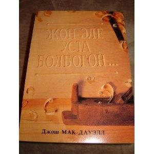 More Than a Carpenter Translated to Kyrgyz / By Josh Macdowell / in Kirgiz language  $9.99