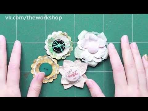 Украшения для скрапбукинга своими руками (Цветы) / TheWorkshop - YouTube