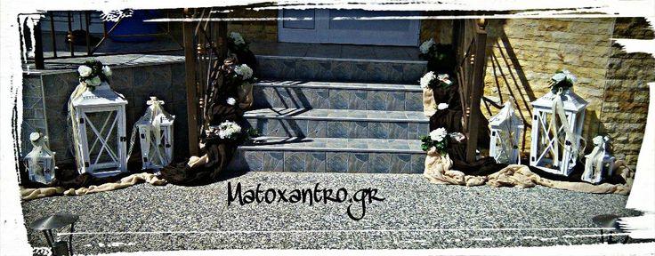 Στολισμός στην είσοδο του σπιτιού , στα σκαλοπάτια! Συνδυασμος φανάρια, λουλούδια και γυάλες με ρεσώ!