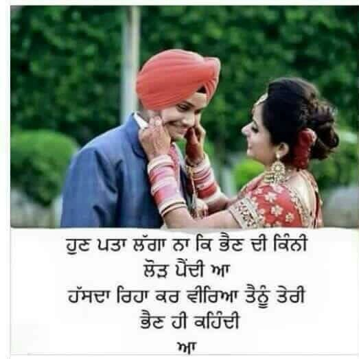 Brother And Sister Relationship Quotes With Images In Hindi: 16 Best Punjabi Thoughts Images On Pinterest