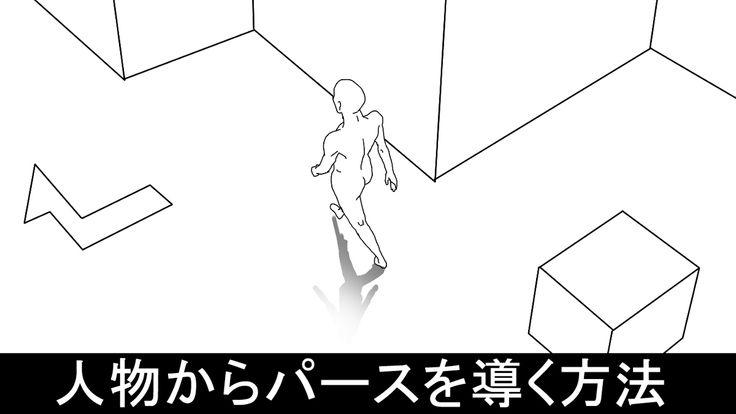 【110】人物からパースを導く方法【漫画アシスタントテクニック】 [1]