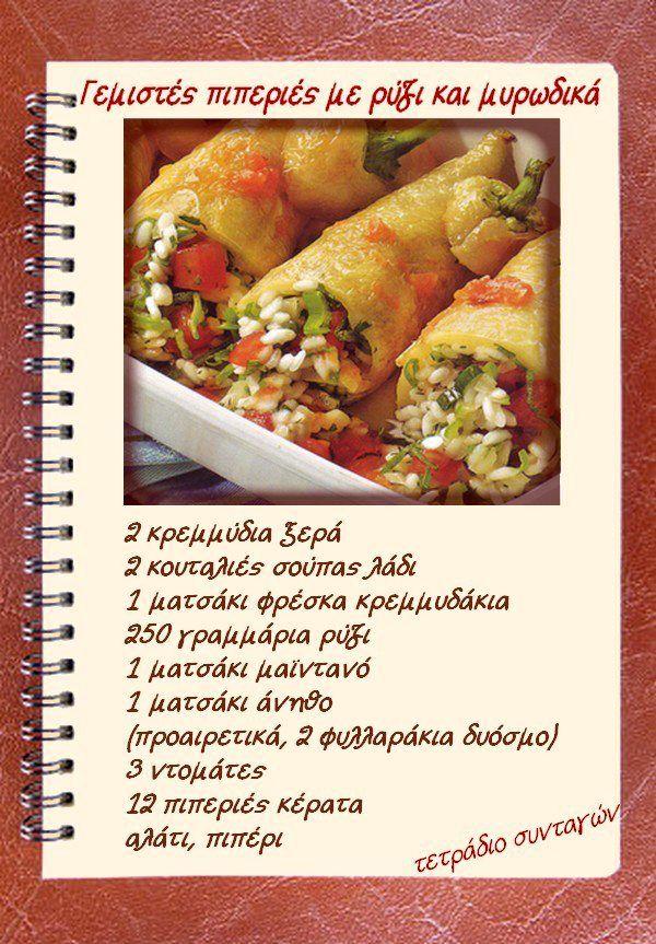 Συνταγές, αναμνήσεις, στιγμές... από το παλιό τετράδιο...: Γεμιστές πιπεριές με ρύζι και μυρωδικά!