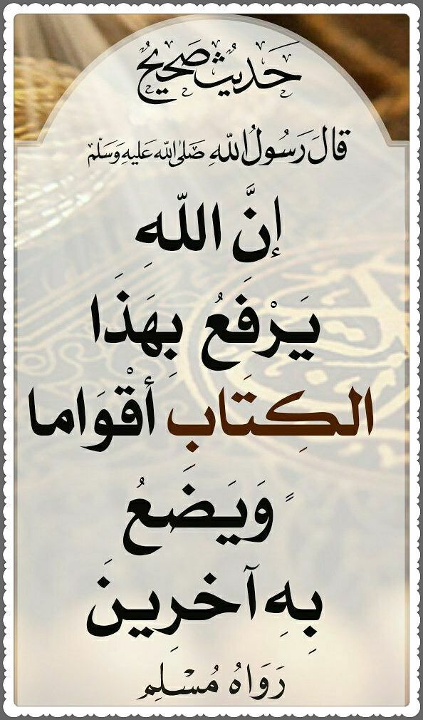 اللهم أجعل القرآن العظيم ربيع قلوبنا ونور صدورنا Quran Tafseer Islamic Teachings Islam Quran