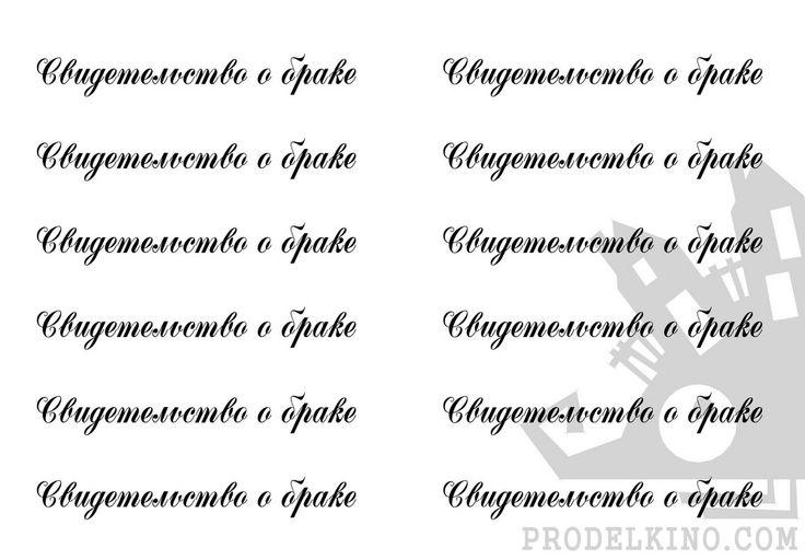 """Оверлей - прозрачная плотная пленка с надписями """"Свидетельство о браке"""" А5"""