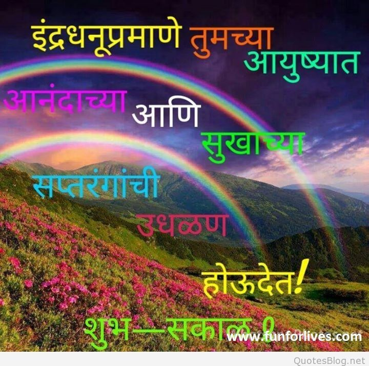 Good Morning Quotes For Girlfriend In Marathi
