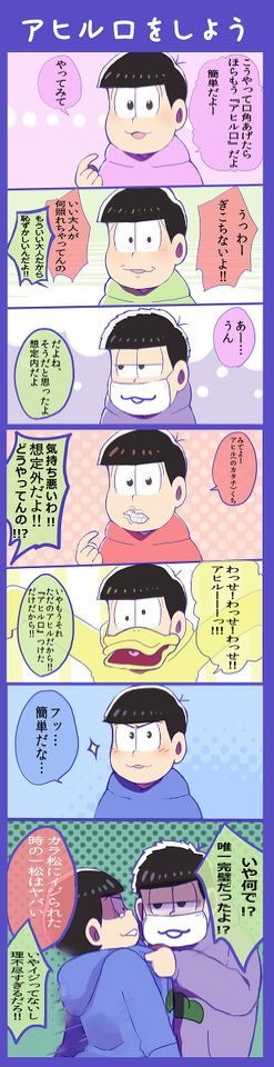 六つ子がアヒル口するだけの漫画