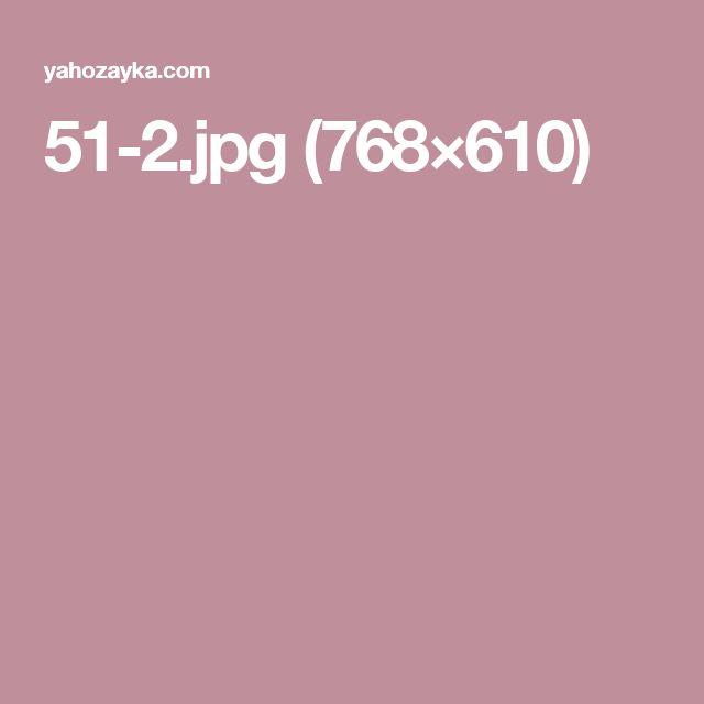 51-2.jpg (768×610)