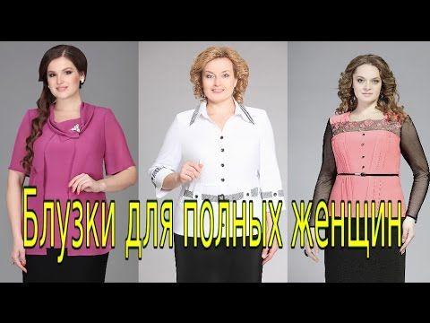 Костюмы для полных женщин - YouTube