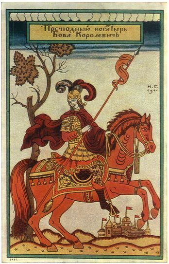 Wonderful Hero Bova Korolevich, 1922, illustration, Russia, Donrynya Nikigtich