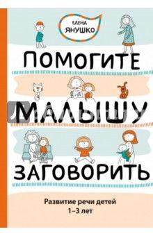 Елена Янушко - Помогите малышу заговорить. Развитие речи детей 1-3 лет обложка книги