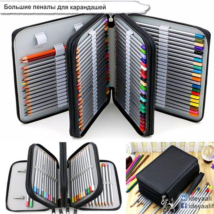 """Большие пеналы для карандашей  Из отзывов: """"Очень хорошая и нужная вещь для творческих людей. Выглядит как кожаный мини чемодан. 4 отделения 4 - (при полном развороте и 8 если считать по страницам) для художественных принадлежностей.""""    Ссылки для заказа на Алиэкспресс:  http://ali.pub/1dzmll  http://ali.pub/1dzmmr  http://ali.pub/1dzmo4  http://ali.pub/1dzms7…"""