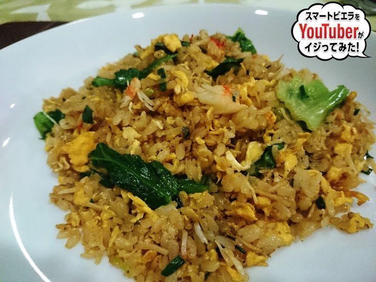 crab&lettuce fied rice recipe カニレタス炒飯のレシピ・作り方「スマートビエラをイジってみた!」