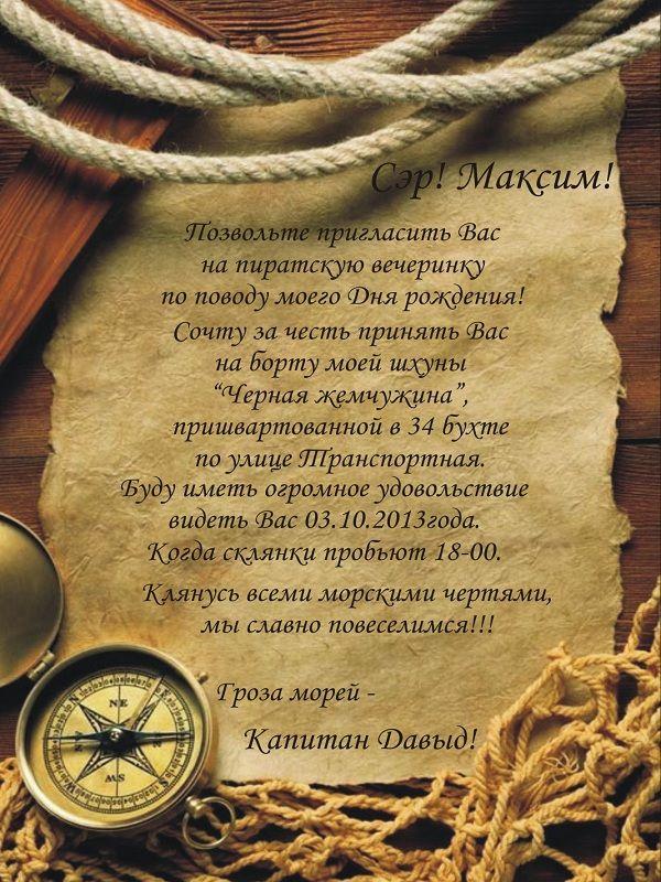 Делаем пиратские приглашения на пиратскую вечеринку | Пиратские загадки и…