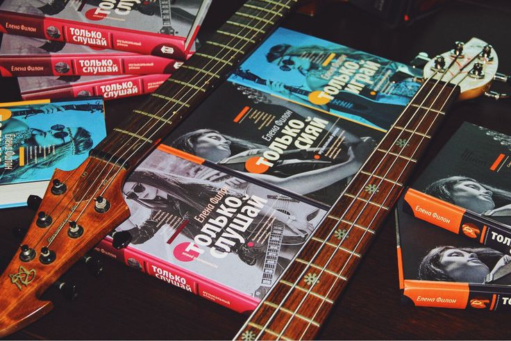 Books, guitars and rock
