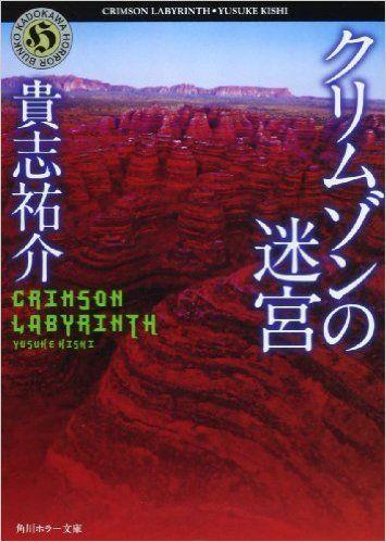 Amazon.co.jp: クリムゾンの迷宮 (角川ホラー文庫): 貴志 祐介: 本
