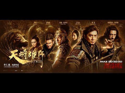 Меч дракона (2015)  HD