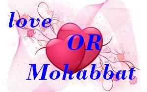 Mohabbat is an Urdu word which means love in English and pyar in Hindi. Love or Mohabbat is an integral a part of everyone's life. additionally, the non secular scriptures say concerning the importance of affection in our life.