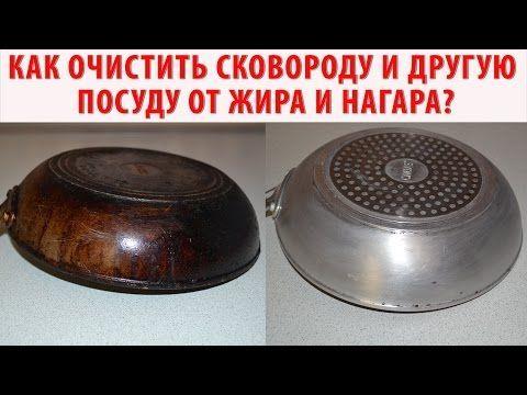 Не вздумайте выбрасывать старую сковороду! Это видео поможет быстро и без мороки сделать ее почти новенькой
