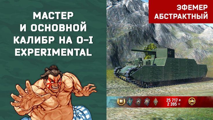 В этом видео Wolfel22rus он же #Эфемер покажет как взял #Мастера и основной калибр на Японском тяжёлом танке 5 уровня O-I Experimental в игре #WOT =)