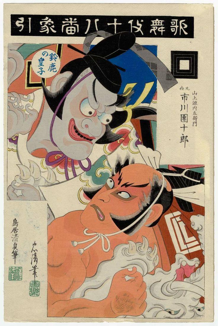 GirlS  DELTA かすがの ゆい 3 13.象引 ぞうひき Zouhiki 山上源内左衛門 やまかみ げんないざえもん Yamakami