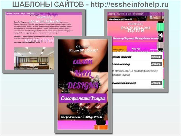 Шаблон Сайта Визитки Шаблон Сайта HTML Шаблон сайта визитки по теме: веб-сайт для тех, кто предлагает услуги маникюра, педикюра и наращивание ногтей.