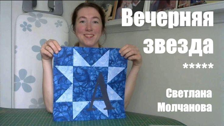 """Лоскутный блок """"Вечерняя звезда"""". Одеяло-2017. Выпуск 34"""