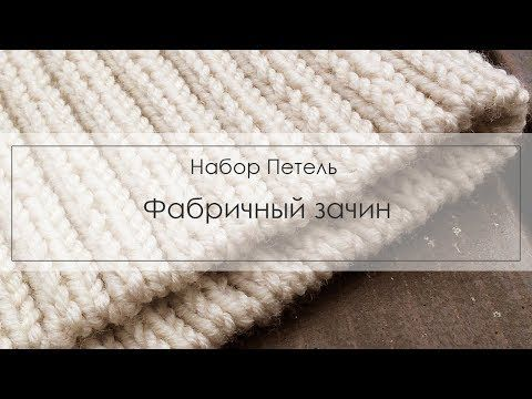 Трубчатый набор начального ряда спицами - YouTube