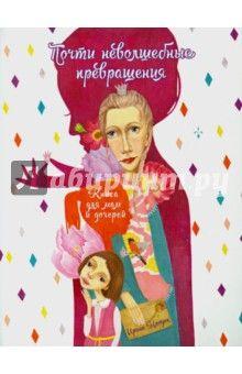 Ирина Млодик - Почти неволшебные превращения. Книга для мам и дочерей обложка книги